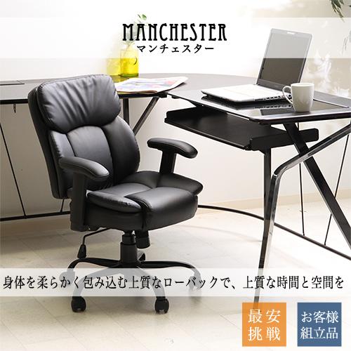 プレジデントチェア マンチェスター MANC-1