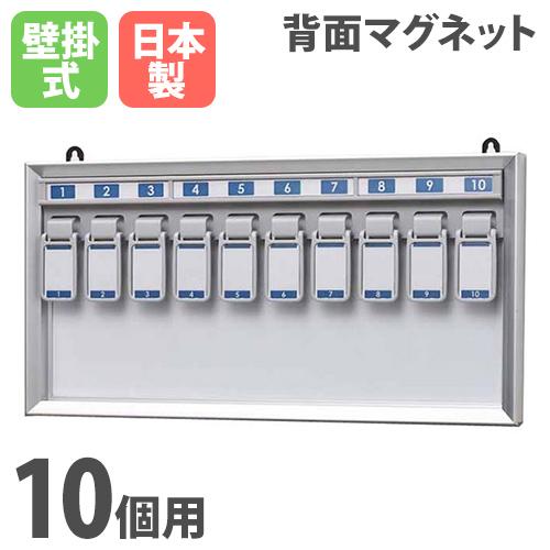 壁掛け式キーボックス (10本用) NKY-1