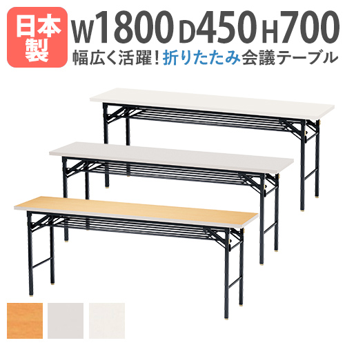 NKCT-1845 会議テーブル