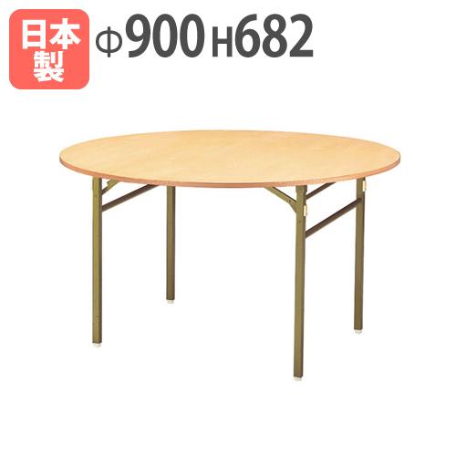 折り畳み式レセプションテーブル(直径900mm)