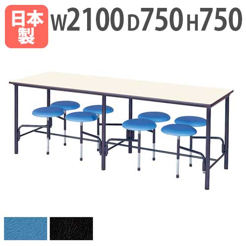 食堂テーブル (8人用・スツール付き) STM-2175