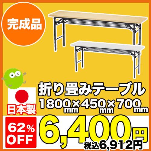 折りたたみ会議テーブル (幅1800×奥行450mm) KCT-1845