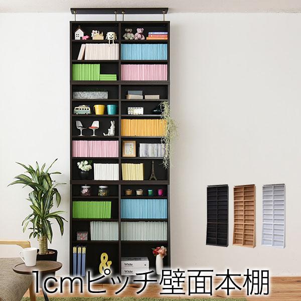 本棚 (壁面収納・上置き付き) YH-110HSET
