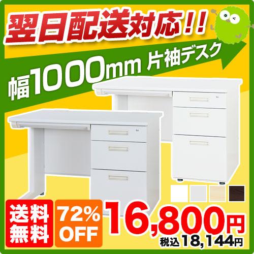 片袖オフィスデスク(幅1000mm)
