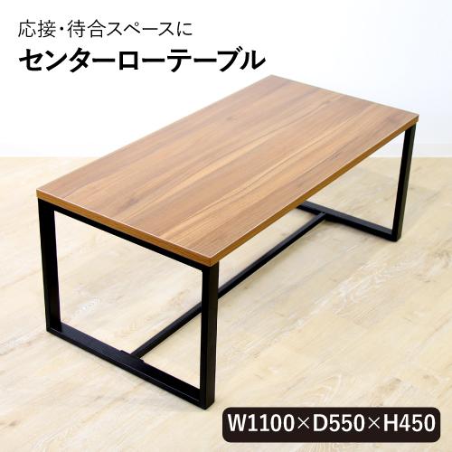 アイアンフレームがおしゃれな応接テーブル