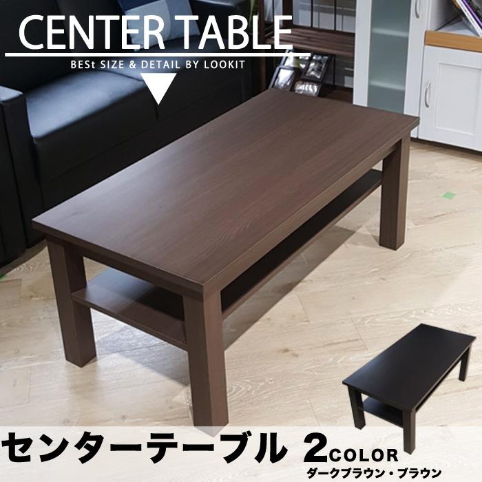 応接セットによく合う応接テーブル