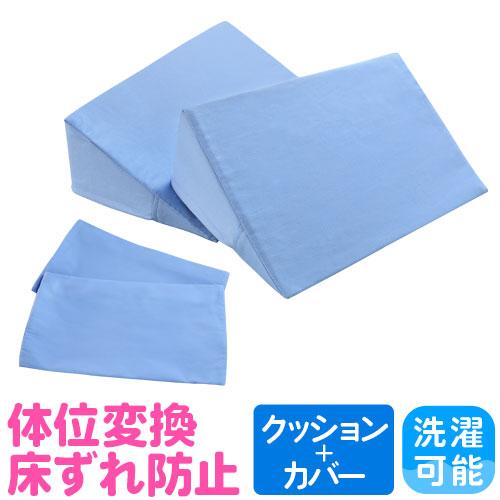 体位変換クッション カバー 2枚付き 床ずれ防止 三角まくら リハビリ NF-THC-1SC